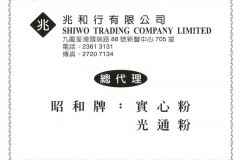 兆和行有限公司 Shiwo Trading CO.,Ltd