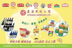 昌港有限公司 Syrong Harbour Ltd