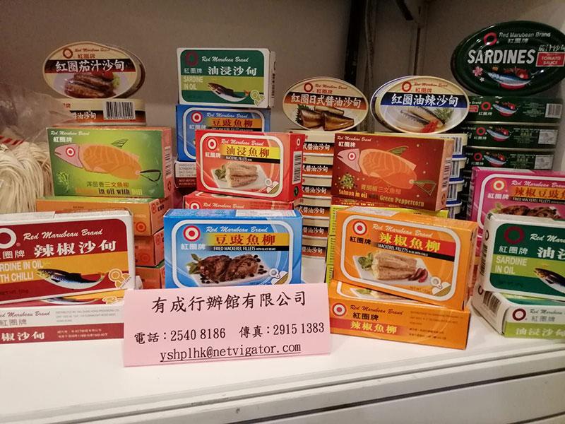 2019 美食博覽 - 有成行辦館有限公司