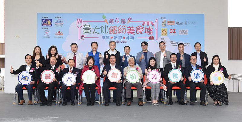 1_2019.03.23出席黃大仙繽紛美食墟-相片