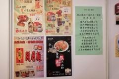 2019 美食博覽 - 港九罐頭洋酒伙食行商會