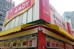 20171230_Amoy Food Ltd-132629