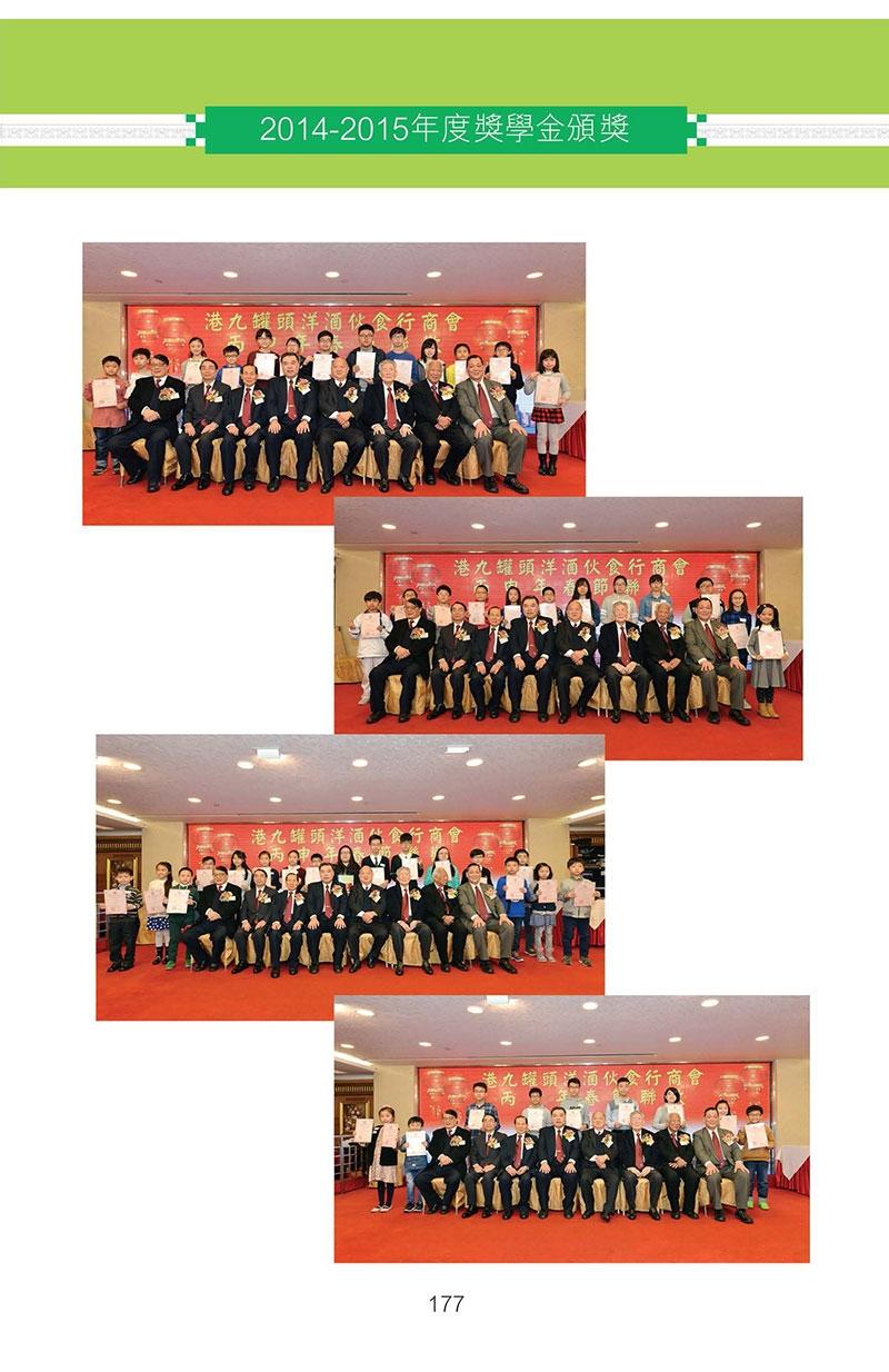 2014-2015獎學金計劃頒獎