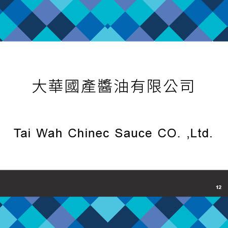 012_大華國產醬油有限公司