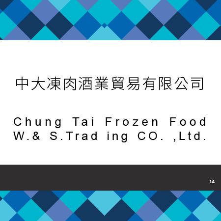 014_中大凍肉酒業貿易有限公司