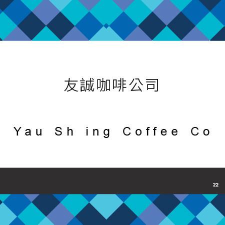 022_友誠咖啡公司