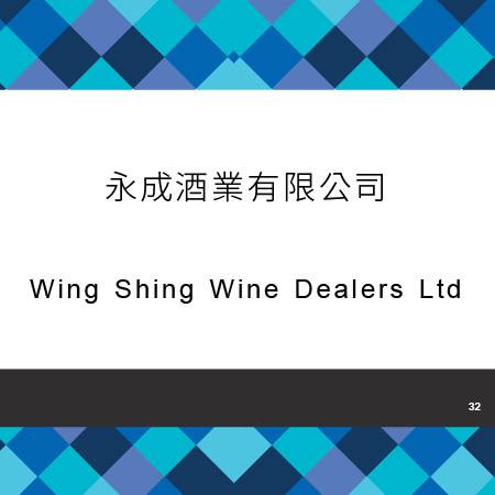 032_永成酒業有限公司