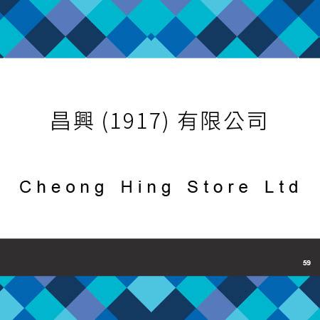 059_昌興(1917) 有限公司