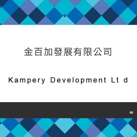 066_金百加發展有限公司