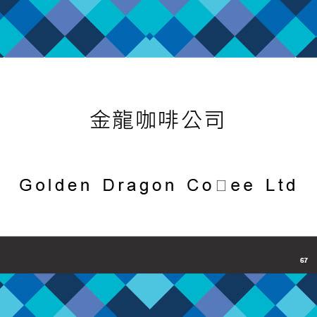 067_金龍咖啡公司