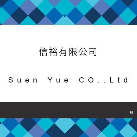 070_信裕有限公司