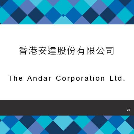 079_香港安達股份有限公司