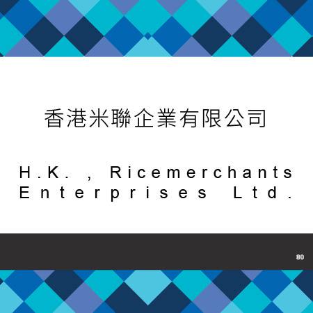 080_香港米聯企業有限公司
