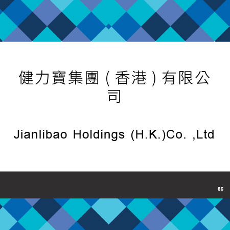 086_健力寶集團(香港)有限公司