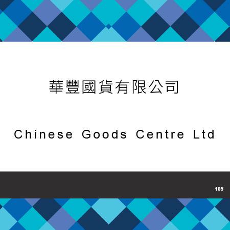 105_華豐國貨有限公司