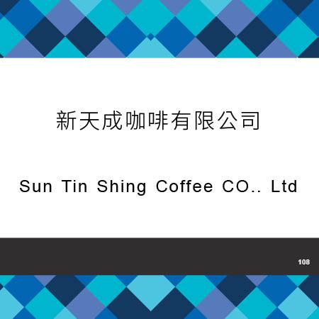 108_新天成咖啡有限公司