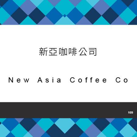 109_新亞咖啡公司