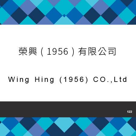 122_榮興( 1956 ) 有限公司