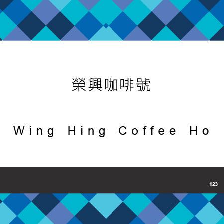 123_榮興咖啡號