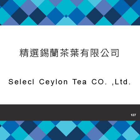 127_精選錫蘭茶葉有限公司