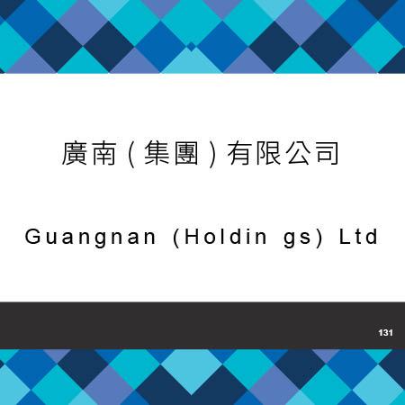 131_廣南(集團)有限公司