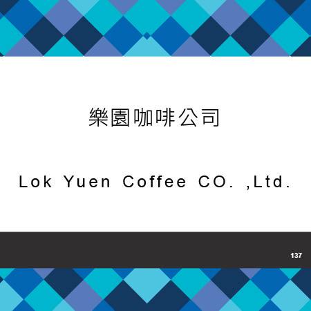 137_樂園咖啡公司