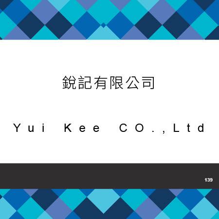 139_銳記有限公司