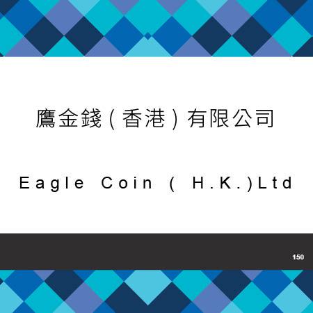 150_鷹金錢(香港) 有限公司