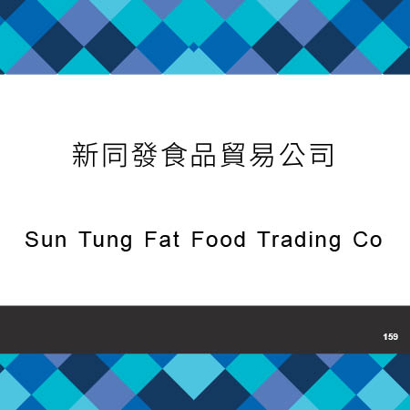159_新同發食品貿易公司