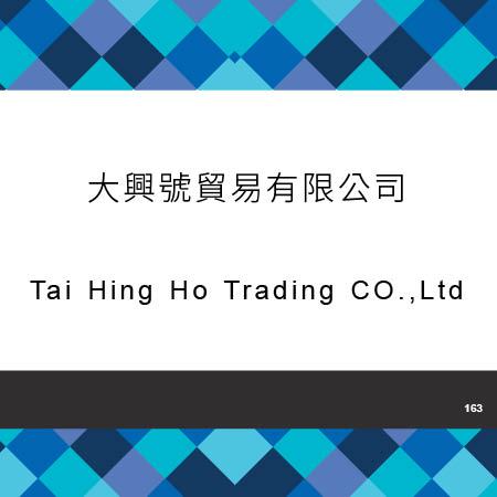 163_大興號貿易有限公司