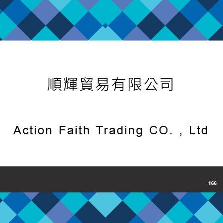 166_順輝貿易有限公司