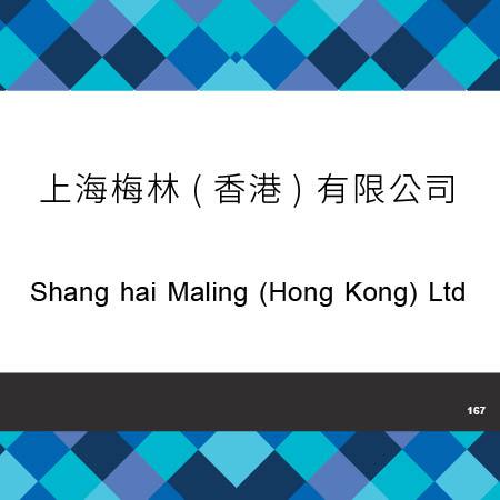 167_上海梅林(香港) 有限公司