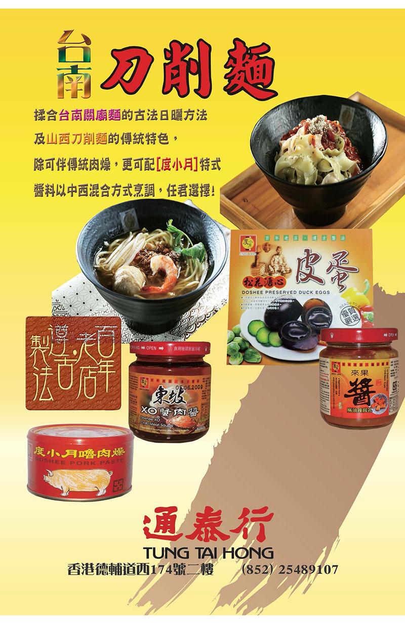 20170104-203_Ming Tai Foods Centre