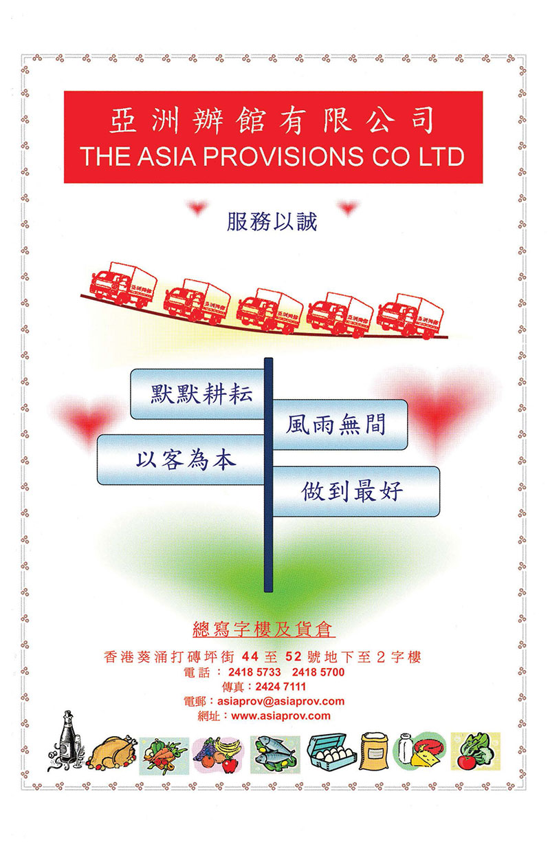 20170104-204_The Asia Provisions CO.,Ltd