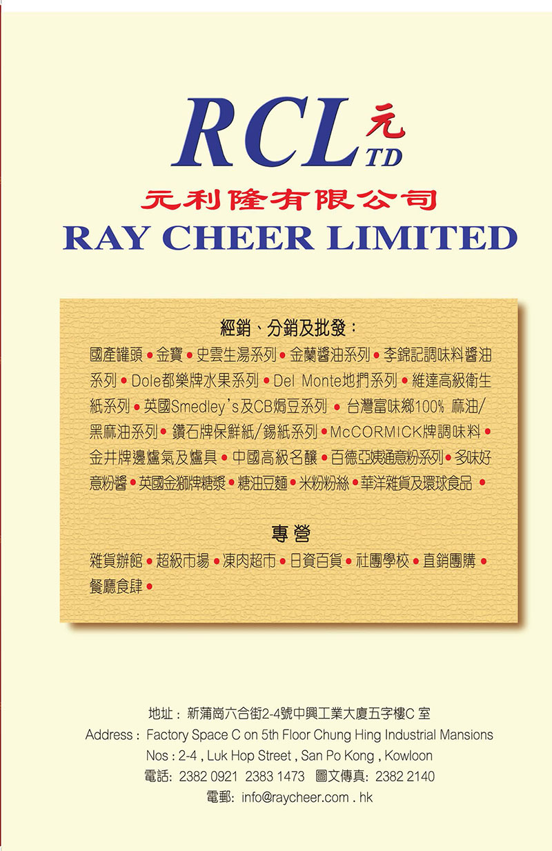 20170104-215_Ray Cheer Limited