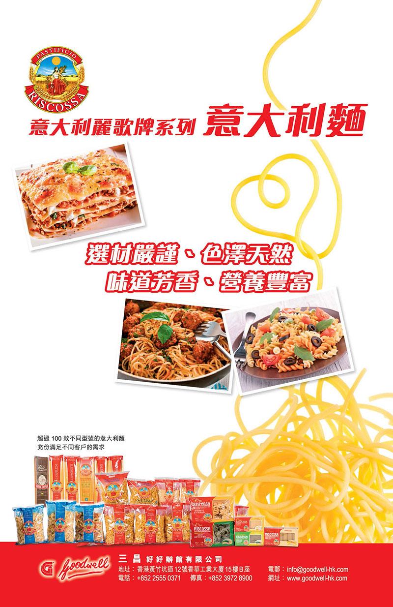 20170104-220_Goodwell Sam Cheong Grocey CO.,Ltd