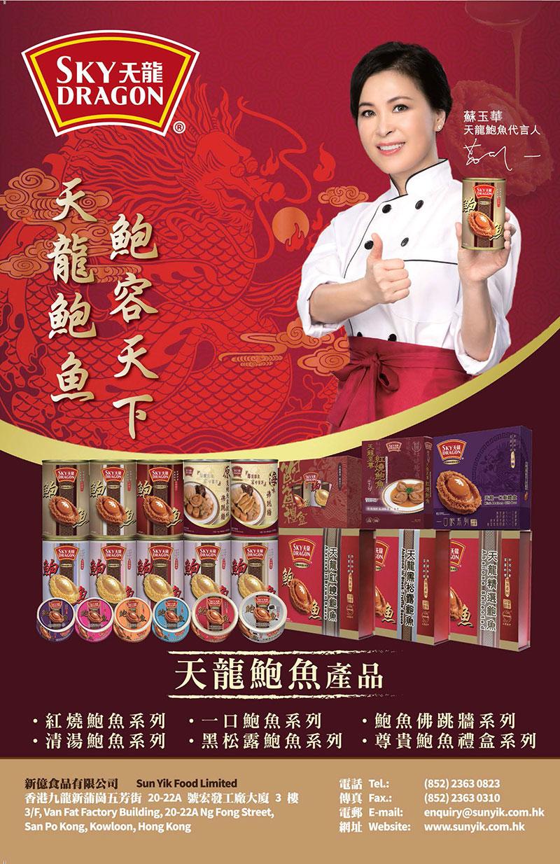 20170104-22_Sun Yik Food Ltd