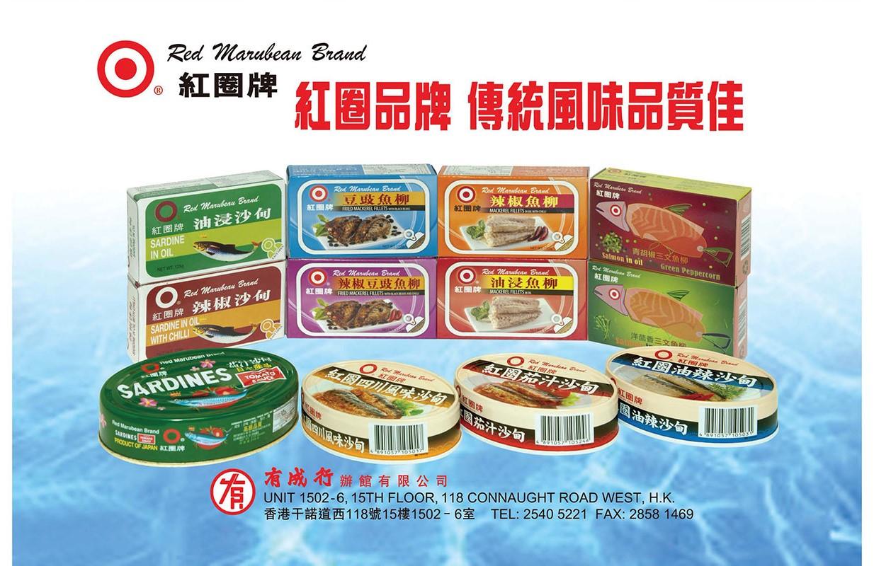 20170104-231_Yau Shing Hong Provisions Ltd