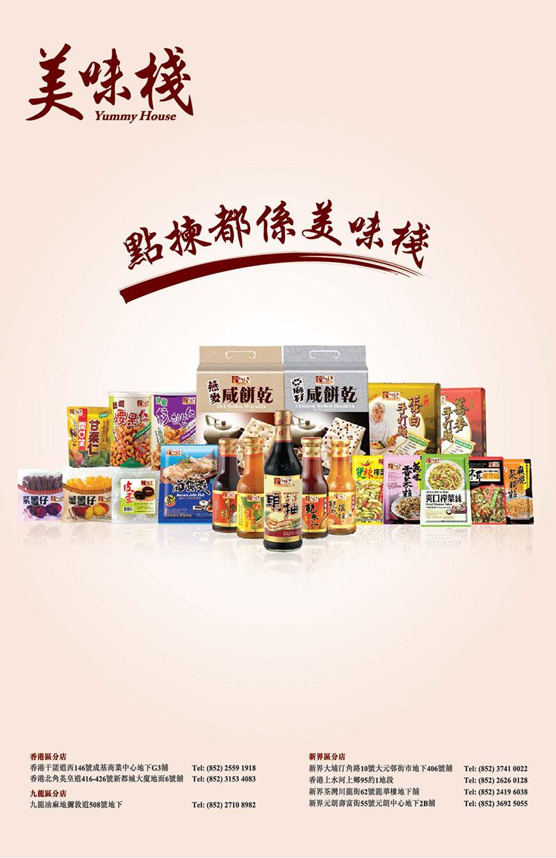 20170104-34_Yummy House International Ltd