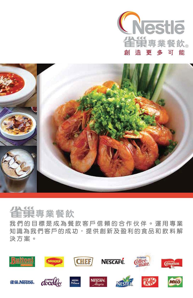 20170104-6_Nestle Hong Kong Limited
