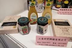2019 美食博覽 - 三昌好好辦館有限公司
