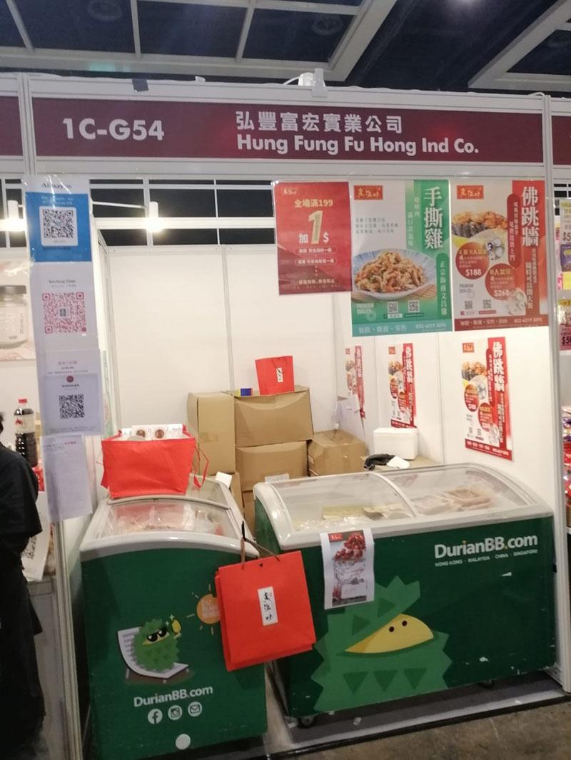1C-G54-Hung-Fung-Fu-Hong-Ind-Co.