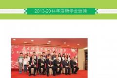 2013-2014獎學金計劃頒獎