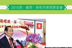 2015酒、罐頭、餅乾同業國慶宴會
