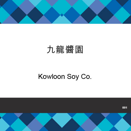001-Kowloon Soy Co