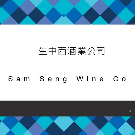 002_三生中西酒業公司