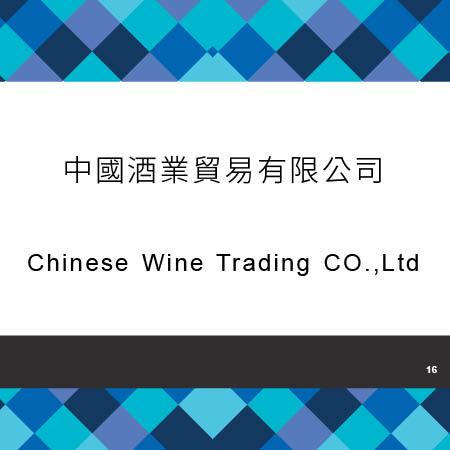 016_中國酒業貿易有限公司_2