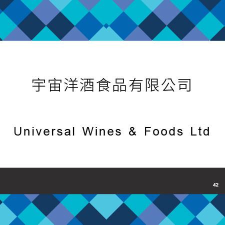 042_宇宙洋酒食品有限公司