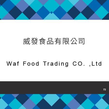 072_威發食品有限公司