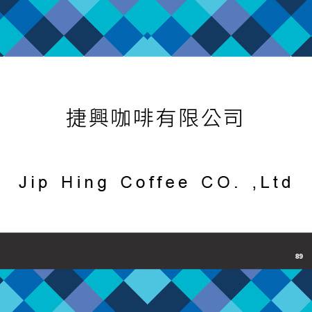 089_捷興咖啡有限公司